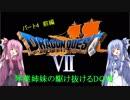 【PS版DQ7】琴葉姉妹がDQ7の世界を駆け抜けるようですPart4前編【VOICEROID実況】