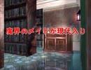 【第10回東方ニコ童祭】魔界のメイドが現代入り 第1話