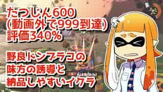 【ゆっくり実況】たつじんイカの鮭走記録