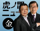 【DHC】7/13(金) 武田邦彦×須田慎一郎×居島一平【虎ノ門ニュース】
