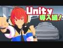 【Unity:01】ゲームエンジンを使ってみよう!Unity導入編!【Beginner】