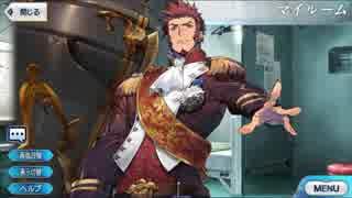 【FGO】ナポレオン マイルームボイス まとめ その2【Fate/Grand Order】