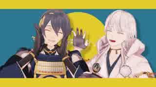 【MMD刀剣乱舞】君を笑顔にさせること!