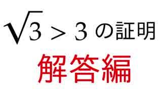【解答編】√3>3の証明