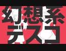 【第10回東方ニコ童祭】幻想系デスコ【手描きMAD】