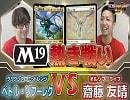 【MTG】基本セット2019 発売! HareruyaCOMBAT vol.54 -ペトル・ソフーレク vs. 齋...