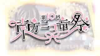 第10回東方ニコ童祭OP ~ 幻想郷宴儀