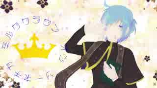 【KAITO】ミルククラウン・オン・ソーネチ