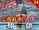【ミンサガ 3周目】特殊エンドを目指す!全力で楽しむミンサガ実況 Par24