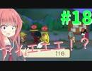 【メゾン・ド・魔王】琴葉姉妹は早く帰ってゲームがしたい。#18