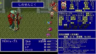 FF5 魔法のみ全裸一人旅AS1 Part54 アポカリョープス