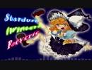 【第10回東方ニコ童祭】Stardust (Winter) Reverie【星の器】