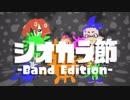 シオカラ節 -Band Edition-  歌ってみた 【ルカン】