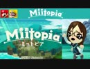 Miitopia(ミートピア)実況 part6【ノンケの超究極マリオRPG】