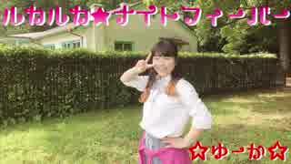 【☆ゆーか☆】ルカルカ★ナイトフィーバー