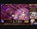 【千年戦争アイギス】 鬼姫盗賊団 vol28 / 酒呑童子 Lv7 レダ級 + おまけ