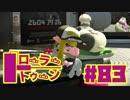 【ローラートゥーン】7/13はスプラアプデの日!!【Part83】