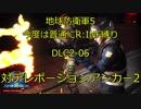 【地球防衛軍5】今度は普通にR:INF縛りDLC2-05 対テレポーションアンカー2