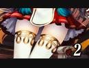 【一品上位】聖獣戦姫194「前から見えるお