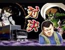 #05 爆走 デコトラ伝説~男一匹夢街道~実況プレイ
