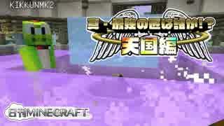 【日刊Minecraft】真・最強の匠は誰か!?天国編!絶望的センス4人衆がMinecraftをカオス実況#23