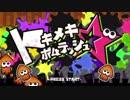 【スプラトゥーン】「トキメキ☆ボムラッシュ」【歌詞付き】シオカラーズのアオリち...
