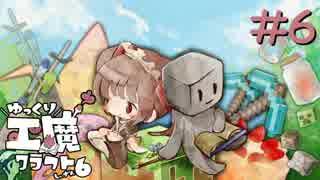ゆっくり工魔クラフトS6 Part6【minecraft
