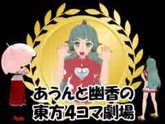 【第10回東方ニコ童祭】あうんと幽香の東