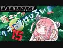 【EVERSPACE】茜ちゃんの宇宙は広いよ【VR】その15