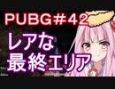 【PUBG】レアな最終エリア・えびドン勝#42【VOICEROID実況】