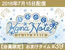 【会員限定動画|おまけタイム #39】 優木かな KANANOTE on the radio
