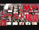 【開封大好き】「基本セット2019」シールド対決~構築編~【MTG】
