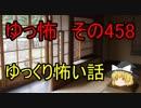 【ゆっ怖】ゆっくり怖い話・その458【怪談】
