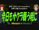 【Masayo&Masao】今日もサクラ舞う暁に【カバー曲】
