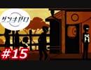 【人類滅亡?無人島サバイバルRPG】ザンキゼロ PS4 Part15