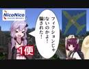 【A列車で行こう9】ニコニコ鉄道迷泥支社 1便【VOICEROID実況】