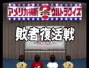 【アメリカ横断ウルトラクイズ】◆30代 は