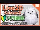 【Live2D講座】神エナガ流はじめてのLive2D入門【①新規キャンバスの設定】