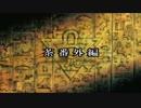 【遊戯王】古の闇のゲームしてみた【番外