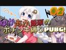 ゆかあか饅頭のポチンキ縛りPUBG!! #2【ゆっくり&VOICEROID実況】