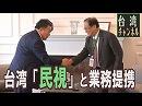 【台湾CH Vol.240】産経の台湾報道に中国