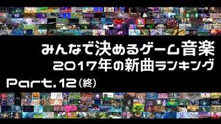 みんなで決めるゲーム音楽2017年の新曲ランキング Part12(終)