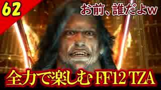 生まれ変わったFF12 ザ ゾディアックエイ