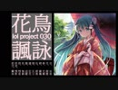 【初音ミク】lol project 030:花鳥諷詠 demo【コミックマーケット94】