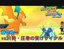 【ポケモンUSM】神剣で成敗するシングルレートPart12【1920~】