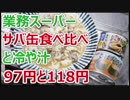 【業務スーパー】話題のサバ缶を食べ比べて冷や汁にする【楽しい中食】