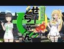 【がんばれゴエモン】がんばれせーちゃん!大江戸リサイクルの旅! 六日目【VOICER...