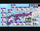 西日本豪雨で死者192人に 安否不明少なくとも63人