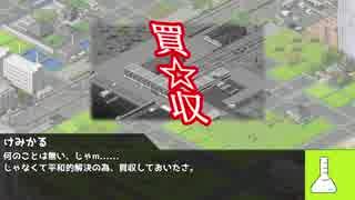 【Simutrans】栗太国開発録#02「Gな快速」