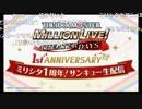 「アイドルマスター ミリオンライブ! シアターデイズ」ミリシタ1周年!サンキュー...